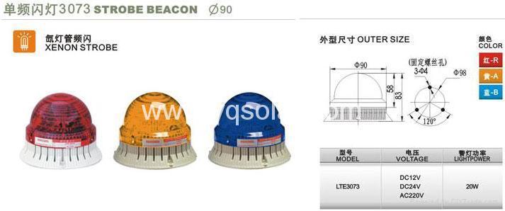 LED安全信号指示灯LTE-5073 2