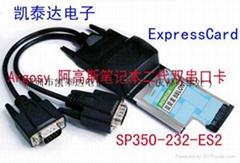 筆記本雙串口卡阿高斯串口卡SP350-232-ES2
