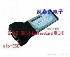 諾爾貝ExpressCard串口卡 nlb-ESD1