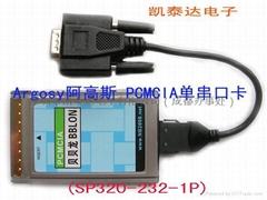 阿高斯笔记本串口卡PCMCIA转串口PCMCIA转RS232