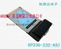 诺尔贝 笔记本串口卡nlb-SD1 Nolbe 笔记本串口卡