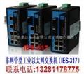 非网管型工业以太网交换机(IES-317)多模