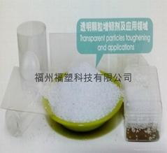 透明塑料顆粒增韌劑