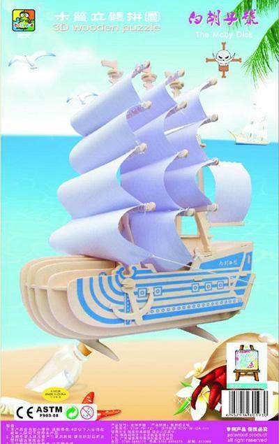 Sell-Japan cartoon pirate ship 3