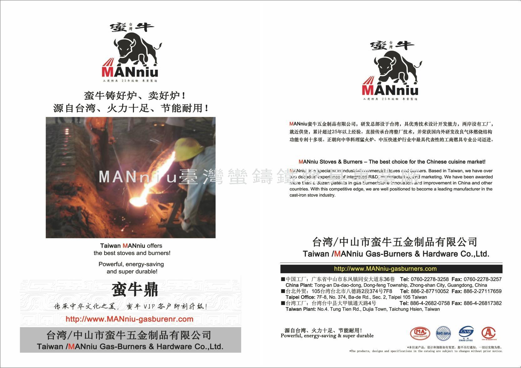 manniu  蠻牛產品目錄 1
