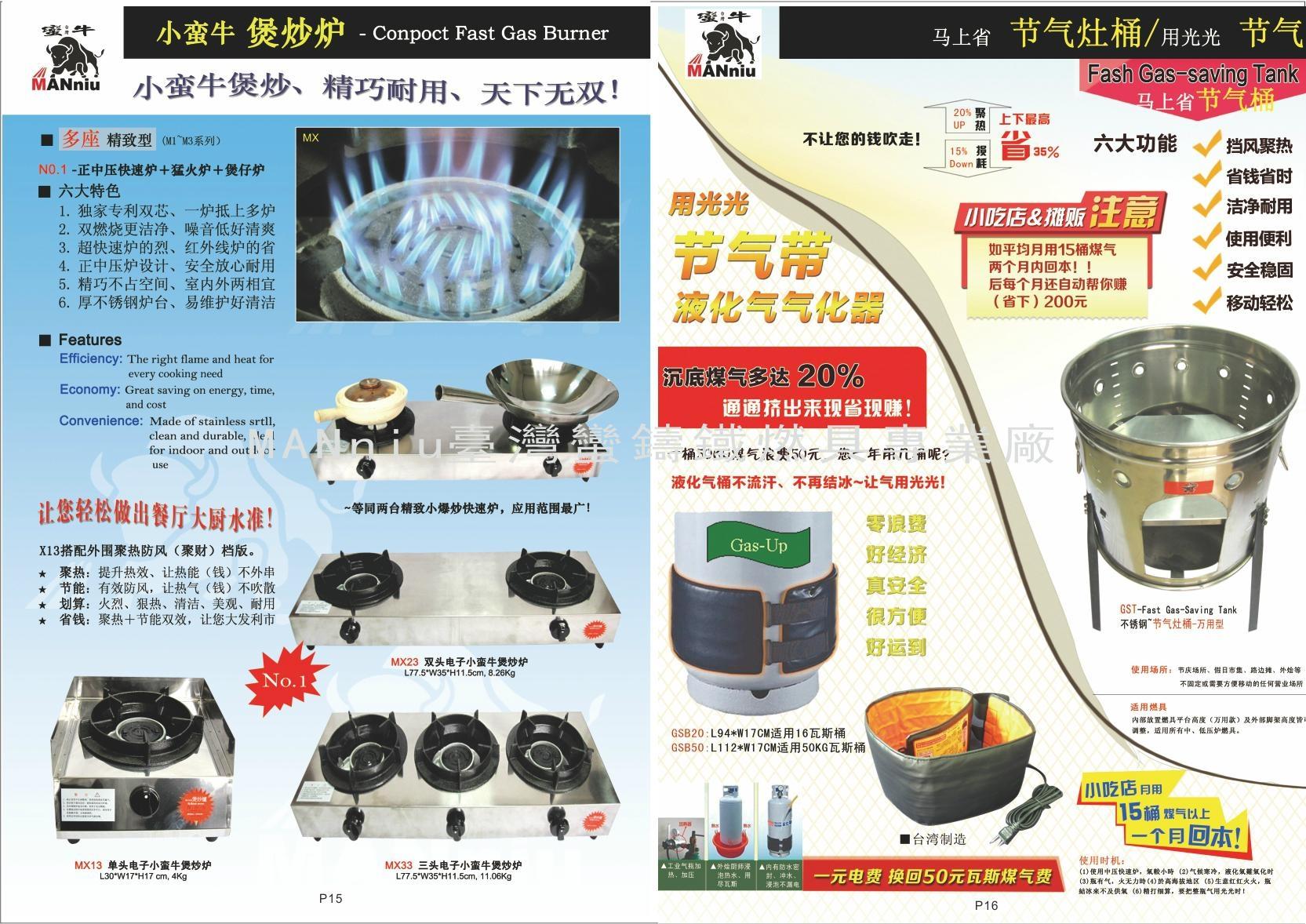 manniu  蠻牛煲炒爐節氣桶節氣帶 1