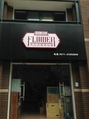 杭州弗拉沃咖啡设备有限公司