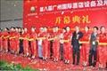 International Hospitality Equipment & Supplies Fair,Guangzhou,China