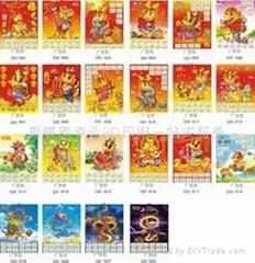 2012年三維立體挂曆