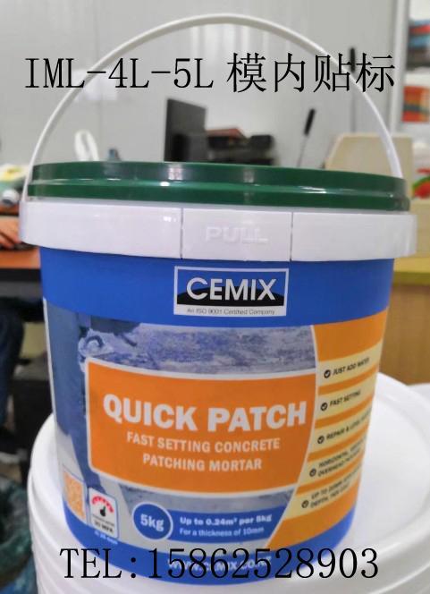 IML模内贴标20L塑料桶 1