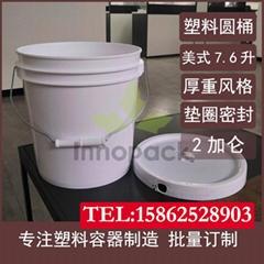 2加仑美式塑料桶