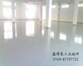 环氧树脂自流平耐磨地板