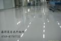 環氧樹脂工業地坪