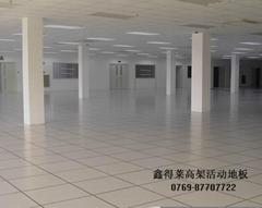 东莞全钢高架活动地板