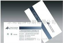 東莞長安特種名片彩色印刷