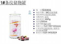 條紋儲物罐