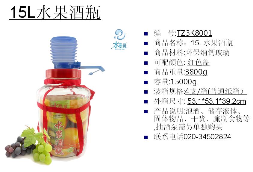 水果酒瓶 2