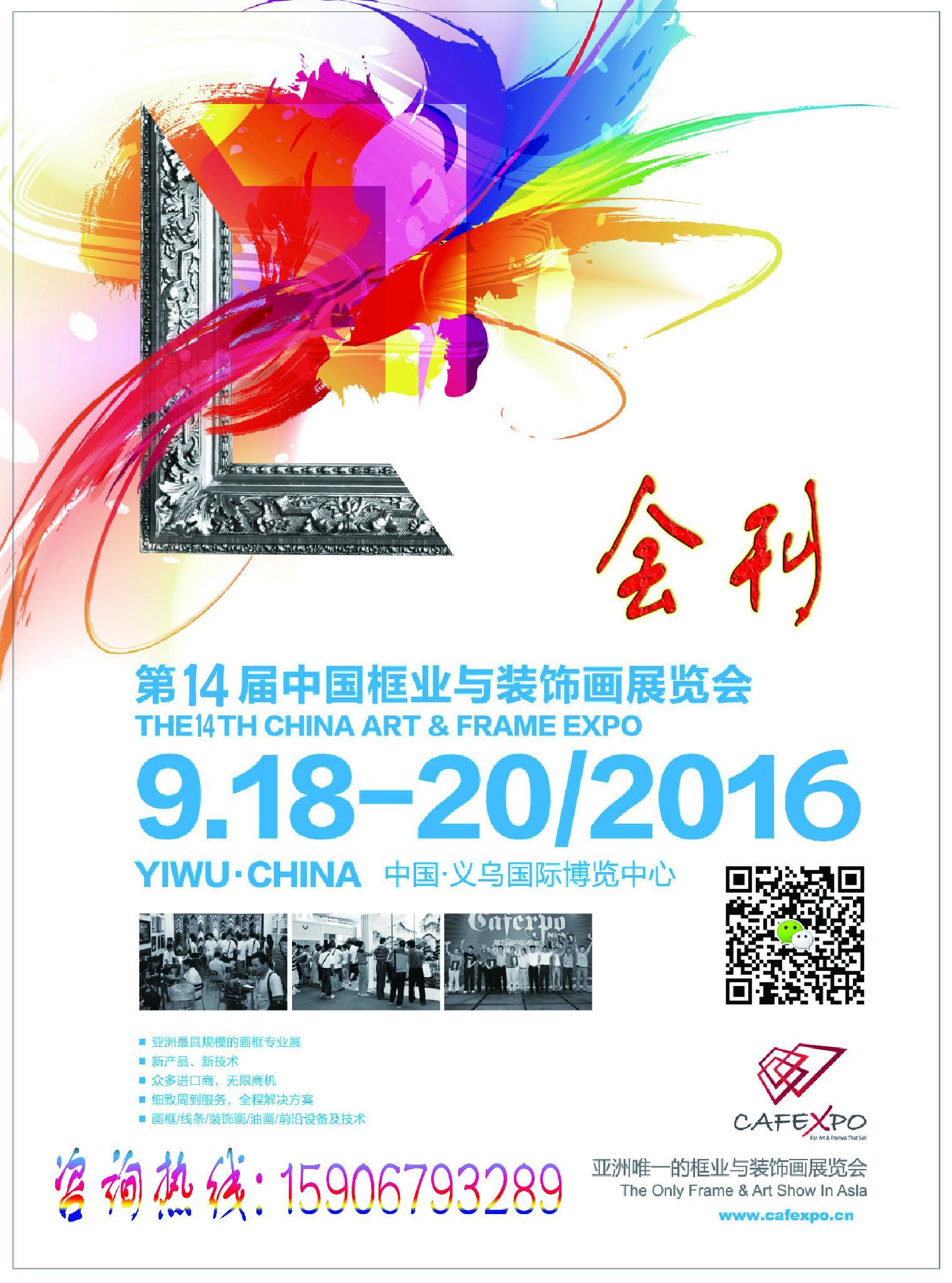 中国框业装饰画展览会会刊 1