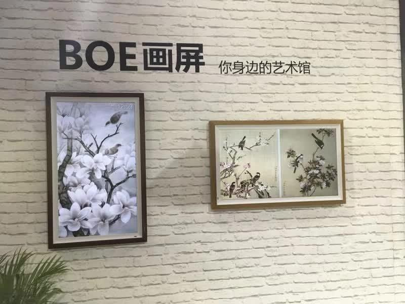 BOE畫屏 1