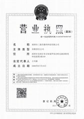深圳市三基色數碼科技有限公司