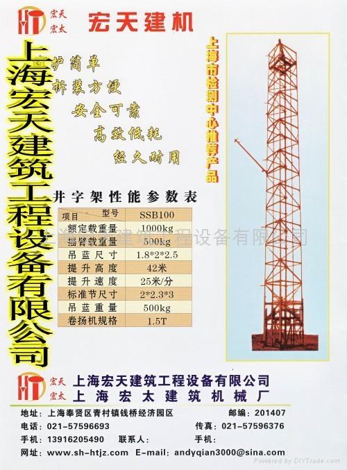 井架式施工升降机 4