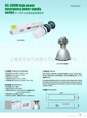 30-200W節能燈應急電源