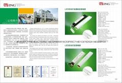 LED日光灯应急电源