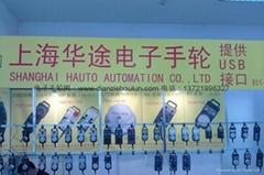 數控機床電子手輪北京展會,加工中心電子手輪,數控銑床電子手輪
