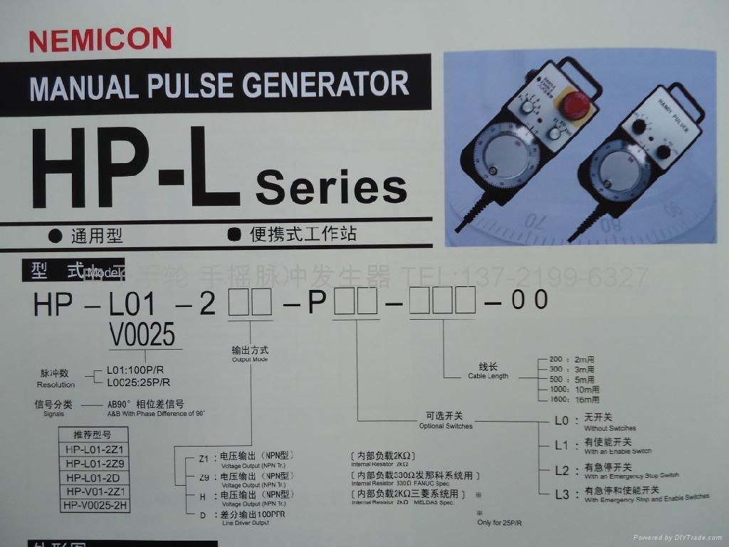 内密控NEMICON电子手轮 HP-L电子手轮 4