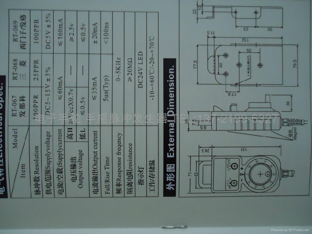 數控銑床加工中心電子手輪 3