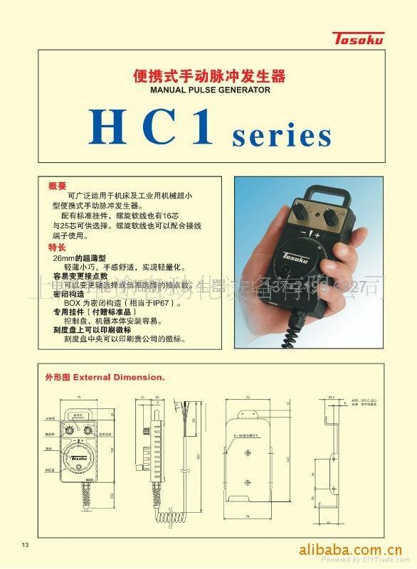 東測TOSOKU HC115電子手輪 2