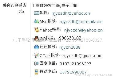 电子手轮网联系我们,手机电话传真邮箱旺旺微信飞信博客微博 4