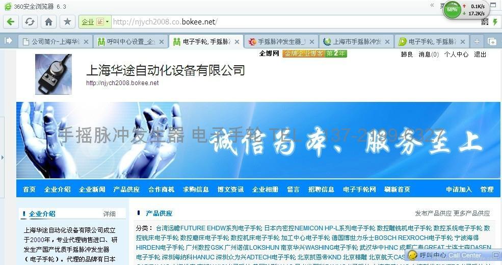 电子手轮,手摇脉冲发生器,台湾宝元,新代电子手轮 2