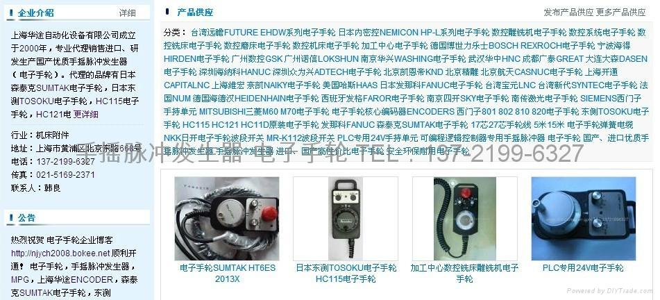 電子手輪,手搖脈衝發生器,臺灣寶元,新代電子手輪 3