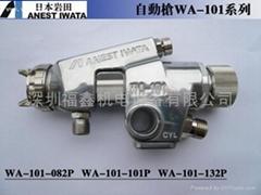 日本岩田噴槍