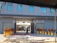 吴川市银海网业有限公司