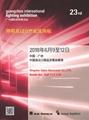 Light exhibition in guangzhou 2018