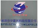 深圳市宇嘉興科技有限公司