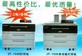 京圖JT-1900數碼工程機促銷 5