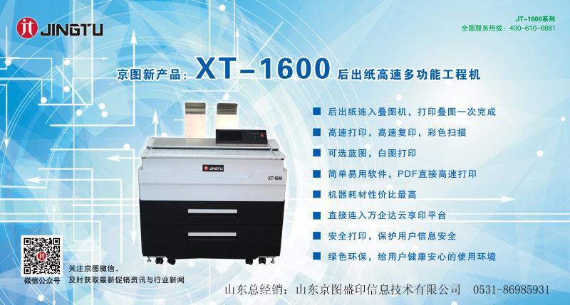 京圖生產型藍圖機XT-1600MF促銷 2