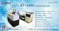 京圖生產型藍圖機XT-1600MF促銷 5