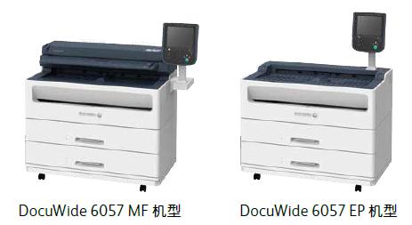 富士施樂DW6057MF工程圖紙機促銷 3