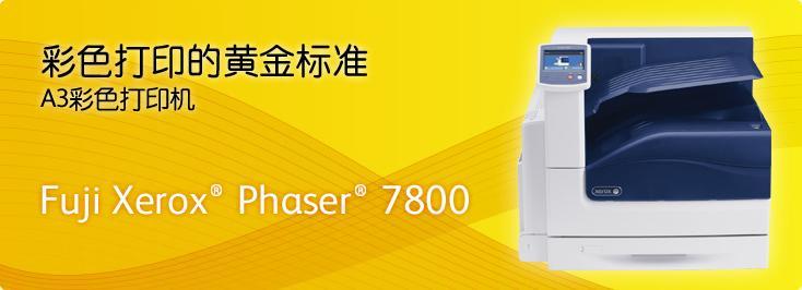 富士施乐A3彩色激光打印机C2255 4