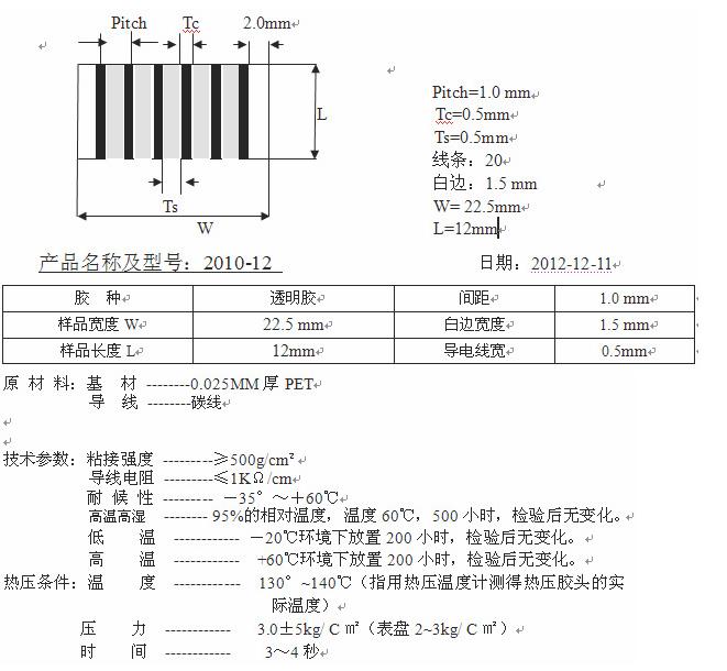 导电纸 8