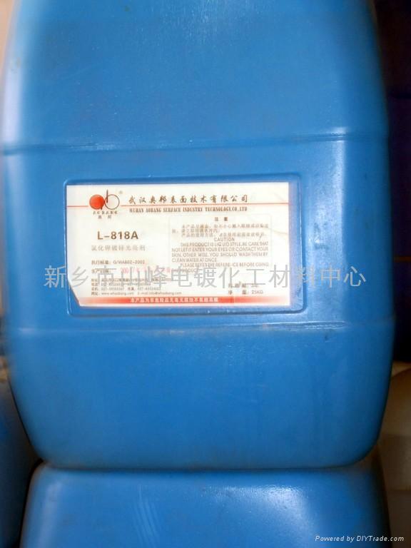 供应L-818高级氯化钾镀锌光亮剂 1