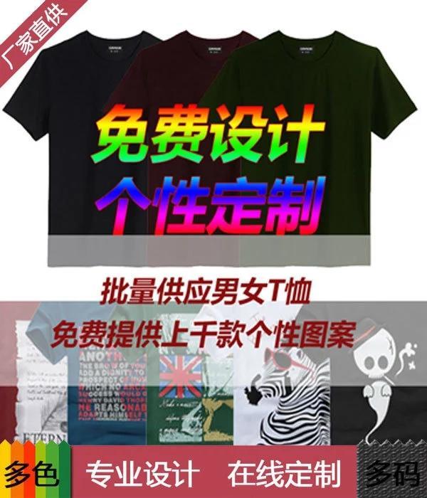 T恤圆领衫广告服 1