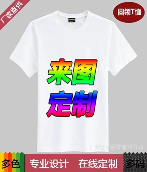 T恤圆领衫广告服 3