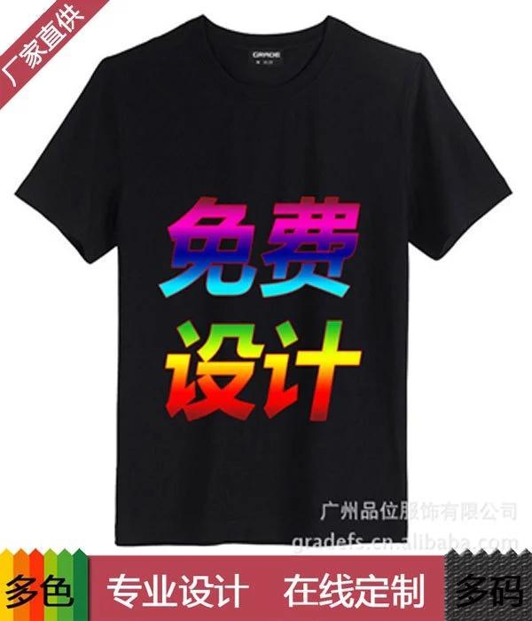T恤圆领衫广告服 4