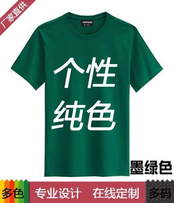 T恤圆领衫广告服 5