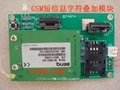GSM SMS TO TV SCREEN MODULE